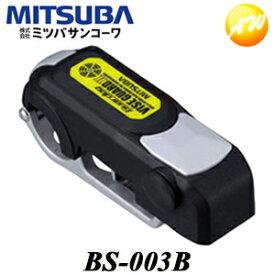 BS-003B ガードッグ・バイスガードII ブラック MITSUBA ミツバサンコーワ【コンビニ受取対応商品】