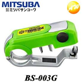 BS-003G ガードッグ・バイスガードII グリーン MITSUBA ミツバサンコーワ【コンビニ受取対応商品】
