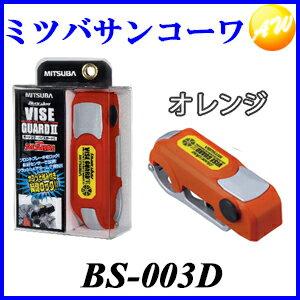 BS-003D ガードッグ・バイスガードII オレンジ MITSUBA ミツバサンコーワ【コンビニ受取対応商品】