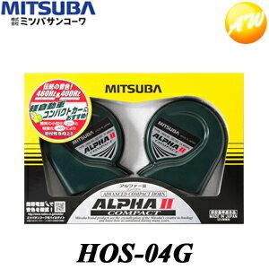 HOS-04G ミツバサンコーワ MITSUBA アルファーIIコンパクト ホーン【コンビニ受取対応商品】