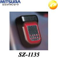 【SZ-1135】【ホーンサウンドコントローラー】【車用】ミツバサンコーワMITSUBAホーンサウンドでスマートコミュニケーション