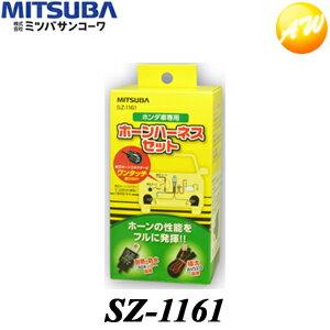 SZ-1161 ホンダ車専用ホーンハーネスセット ミツバサンコーワ MITSUBA【コンビニ受取対応商品】