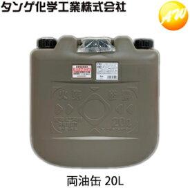 両油缶 20L 軽油/灯油用 ポリタンク ポリ容器 タンゲ化学工業株式会社 他商品との同梱不可商品  コンビニ受取不可