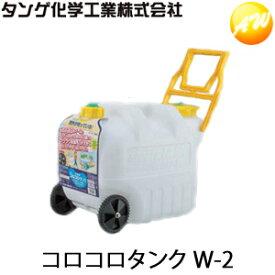 コロコロタンク W-2 20L(水用)ポリタンク ポリ容器 水缶 タンゲ化学工業株式会社 他商品との同梱不可商品  コンビニ受取不可