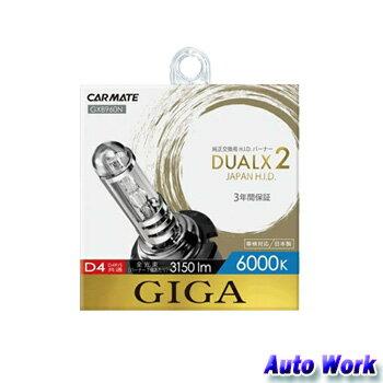 カーメイト GIGA 純正交換HIDバルブ DUALX2 GXB960ND4R/D4S共通 6000K
