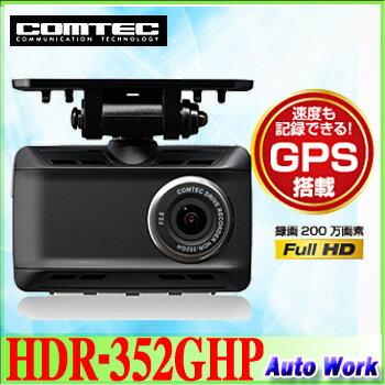 COMTEC コムテック HDR-352GHP ドライブレコーダー GPS搭載