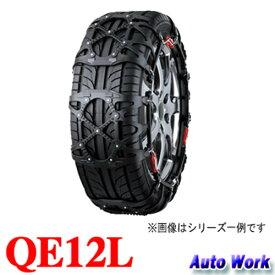 タイヤチェーン 非金属 バイアスロン クイックイージー QE12L 235/45R17,225/55R16,215/60R16,205/65R16,195/80R15(夏) 非金属 タイヤチェーン カーメイト NEWパッケージ