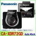 パナソニックドライブレコーダーCA-XDR72GDストラーダカーナビ連動型フルハイビジョンドラレコ駐車監視モード搭載Gセンサー内蔵