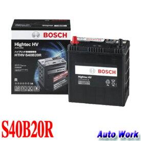 BOSCH ボッシュ Hightec HV ハイテックHV HTHV S40B20R