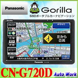 パナソニック CN-G720D 7V型 16GB SSDポータブルカーナビゲーション ゴリラ
