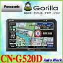 パナソニック CN-G520D 5V型 16GB SSDポータブルカーナビゲーション ゴリラ