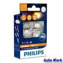 フィリップス LED ウインカー T20 ウェッジ球 アンバー 2個 PHILIPS X-treme Ultinon 12763 X2  エクストリーム ア…