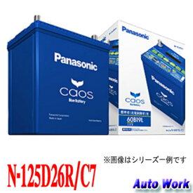 パナソニック CAOS カオス C7 N-125D26R ブルーバッテリー