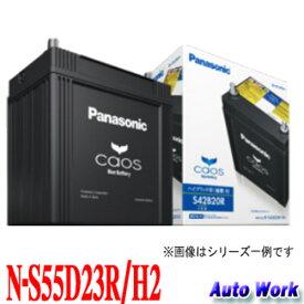 カオス caos S55D23R ハイブリッド車用 パナソニック N-S55D23R/H2