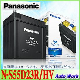 カオス caos S55D23R ハイブリッド車用 パナソニック N-S55D23R/HV