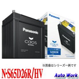 カオス caos S65D26R ハイブリッド車用 パナソニック N-S65D26R/HV