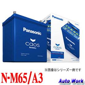 パナソニック CAOS カオス N-M65/A3 アイドリングストップ車用