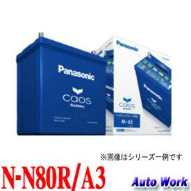 カオス caosISS N-N80R/A3 アイドリングストップ車用 パナソニック N80R/A3