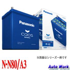 パナソニック CAOS カオス N-N80/A3 アイドリングストップ車用