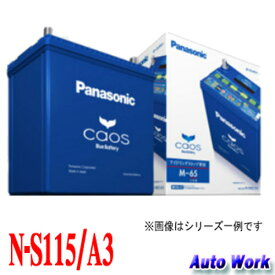 パナソニック CAOS カオス S115/A3 アイドリングストップ車用