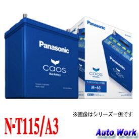 カオス caosISS N-T115/A3 アイドリングストップ車用 パナソニック T115/A3