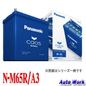 パナソニック CAOS カオス N-M65R/A3 アイドリングストップ車用