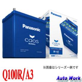 カオス caosISS Q100R/A3 アイドリングストップ車用 パナソニック Q100R/A3