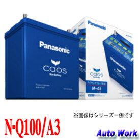 カオス caosISS N-Q100/A3 アイドリングストップ車用 パナソニック Q100/A3