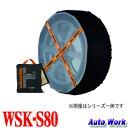 非金属タイヤチェーン バイスソック S80 weissenfels WSK-S80 195/65R15 205/55R16 225/45R17等 降雪用布チェーン