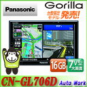 2016年最新 CN-GL706D パナソニック 7V型デカゴリラ 16GB SSDポータブルナビゲーション ゴリラ ワンセグチューナー付 CN-GL705Dの...