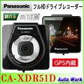 CA-XDR51D