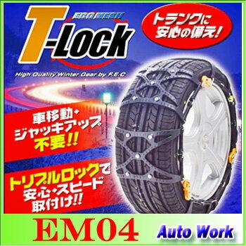 非金属タイヤチェーン FECチェーン エコメッシュ T-Lock EM04 155/80R13(夏),165/70R13,165/65R14,155/60R15,165/55R15,165/50R16(夏)