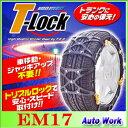 非金属タイヤチェーン FECチェーン エコメッシュ T-Lock EM17 215/65R16,225/60R16(冬),225/55R17(夏),215/55...
