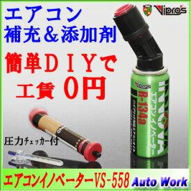 エアコンイノベーター 簡単充填フルキット VS-558 ハイブリッド車対応 エアコンガス補充/添加剤 R-134a 専用