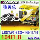 IPF LEDフォグランプ 104FLB H8 H11 H16 2400K 2000lm イエロー 車検対応