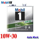 Mobil1 モービル1 エンジンオイル 10W-30 3L SN Fuel Economy 10W30