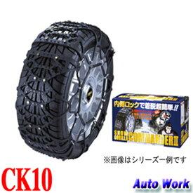 非金属タイヤチェーン 京華産業 スノーゴリラ コマンダー2 CK10 145/80R12,145R12LT,155/70R12,155/65R13,155/55R14