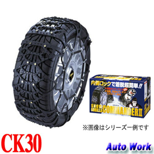 非金属タイヤチェーン 京華産業 スノーゴリラ コマンダー2 CK30 155/65R14,165/60R14,155/60R15,165/55R15,165/50R15 等