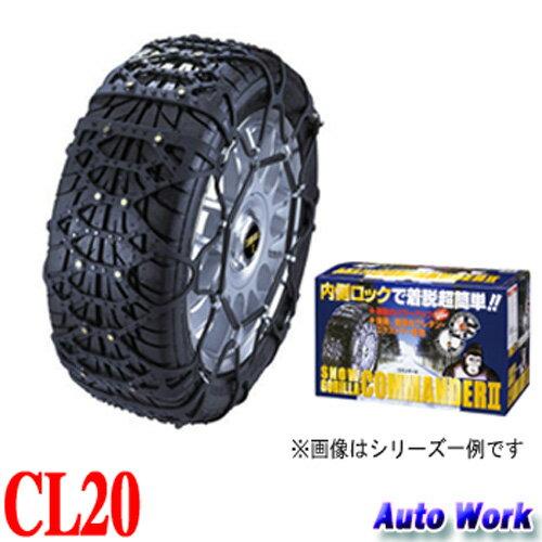 非金属タイヤチェーン 京華産業 スノーゴリラ コマンダー2 CL20 175/80R14,185/70R14,195/65R14,175/60R16,195/55R15,185/55R16,205/50R15,195/50R16 等