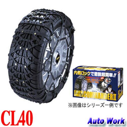 非金属タイヤチェーン 京華産業 スノーゴリラ コマンダー2 CL40 185/80R14,195/65R15,205/60R15,195/55R16,205/50R16,215/45R17 等
