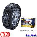 非金属タイヤチェーン 京華産業 スノーゴリラ コマンダー2 CX20 195/80R15,205/70R15,215/70R15,215/65R15,205/65R16,…