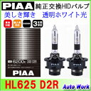 PIAA ピア 純正交換HIDバルブ HL625 D2R専用設計 6200ケルビン 車検対応