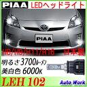 PIAA LEDヘッドライト LEH102 H8 H9 H11 H16 4タイプ共通 6000k 車検対応 2年保証 ピア