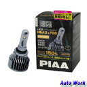 PIAA LEDヘッドライト&フォグ プレミアム H8/H9/H11/H16タイプ LEH122 H8/H9/H11/H16 6000k 車検対応 3年保証 2個入り