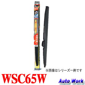 PIAA スノーワイパー 撥水 シリコートスノー WSC65W 適合呼番82 ワイパーブレード 65cm