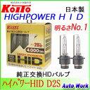 小糸製作所 KOITO 純正交換HIDバルブ ハイパワーHID D2S 4000ケルビン 4000lm P35210 一年保証