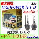 小糸製作所 KOITO 純正交換HIDバルブ ハイパワーHID D2R 4000ケルビン 3500lm P35200 一年保証