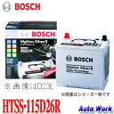 BOSCH ボッシュ バッテリー 115D26R Hightec Silver II ハイテックシルバー 2 HTSS-115D26R 75D26R 80D26R 85D26R 等 …