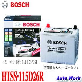 BOSCH ボッシュ Hightec Silver II ハイテックシルバー 2 115D26R HTSS-115D26R 75D26R 80D26R 85D26R 等 互換 適合