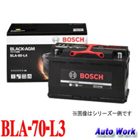 BOSCH ボッシュ BLACK-AGM BLA-70-L3 70Ah 欧州車用 AGM バッテリー